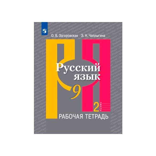 Загоровская, Русский Язык, Рабочая тетрадь, 9 класс В 2-Х Ч.Ч, 2