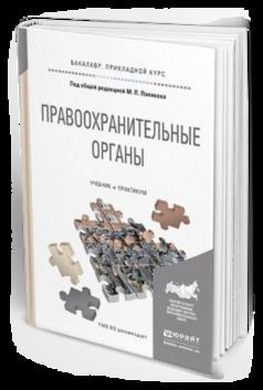 Правоохранительные Органы. Учебник и практикум для прикладного Бакалавриата