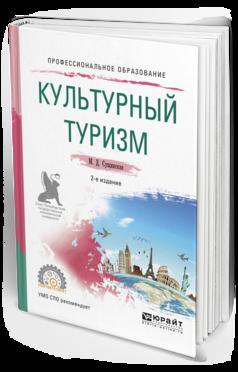 Культурный туризм 2-е Изд. Испр. и Доп.. Учебное пособие для СПО