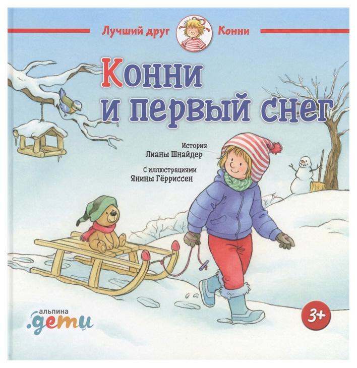 Купить Конни и первый Снег, Альпина Паблишер, Рассказы и повести