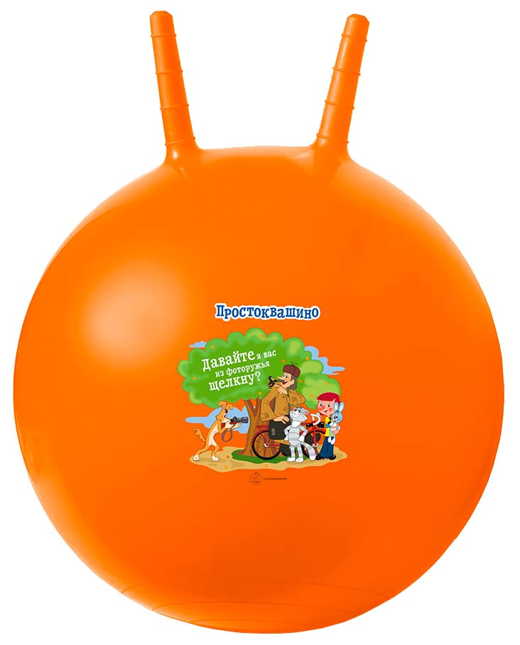 Мяч попрыгун ЯиГрушка Простоквашино 50 см