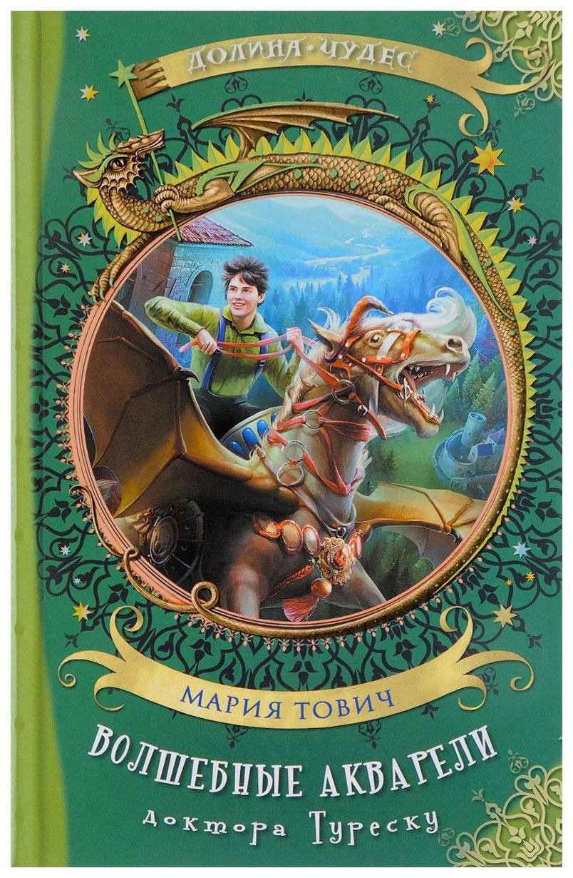 Купить Книга Аквилегия-М Долина чудес. Волшебные акварели доктора Туреску, Сказки