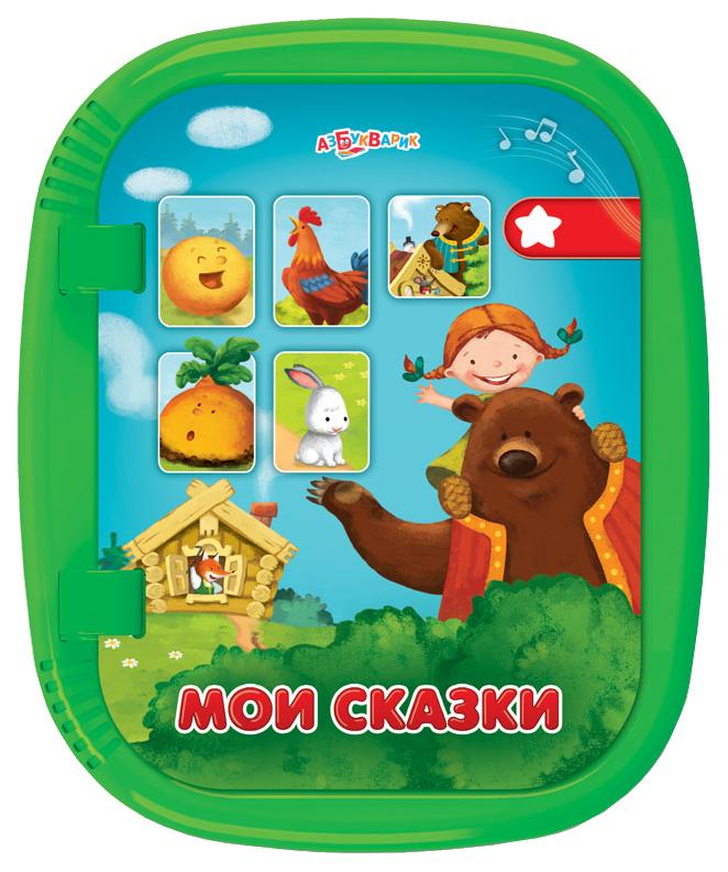 Интерактивная игрушка Азбукварик Планшетик Мои сказки 280-2