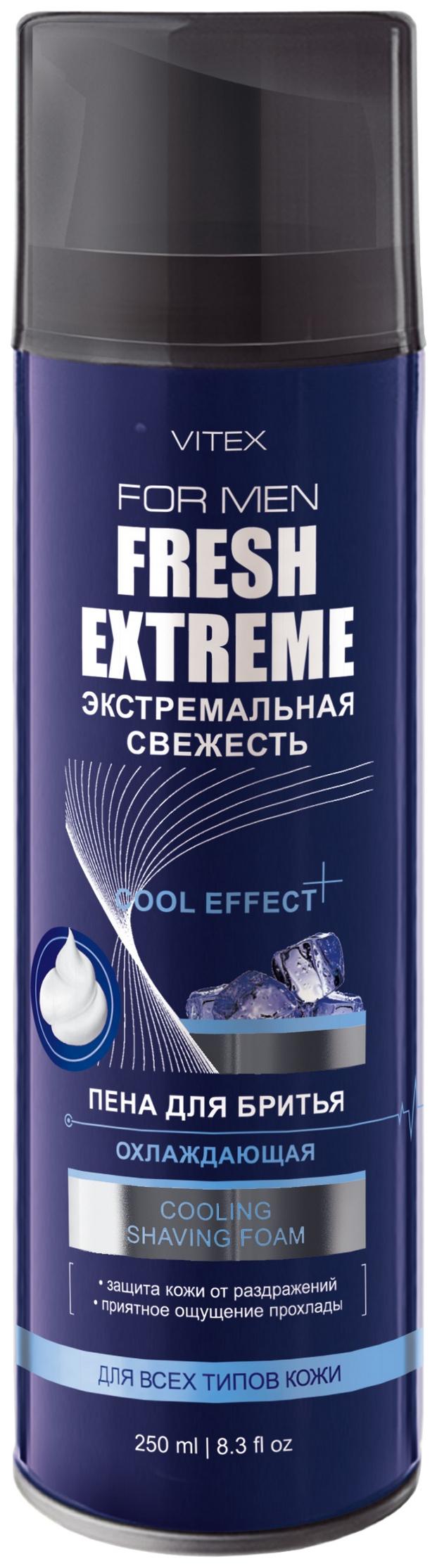 Пена для бритья Витэкс Vitex For Men Fresh Extreme Охлаждающая 250 мл