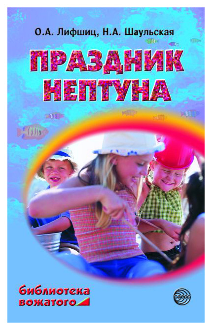 Праздник Нептуна: праздники, конкурсы, Игры