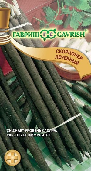 Семена Скорцонер Лечебный, 0,5 г, Гавриш