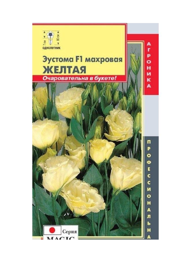 Семена Эустома Мэджик Желтая F1, 10 гранул Профессиональная коллекция Плазмас по цене 98