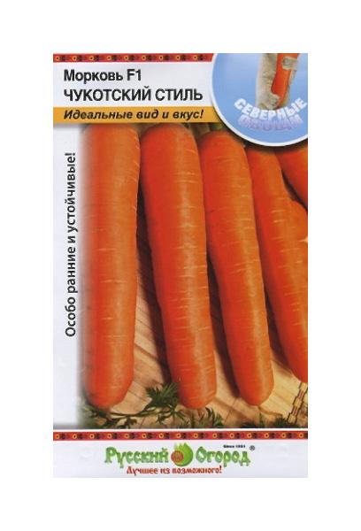 Семена Морковь Чукотский стиль F1, 200