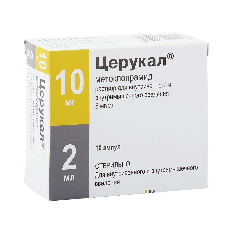 Церукал раствор 5 мг/мл 2 мл 10 шт.