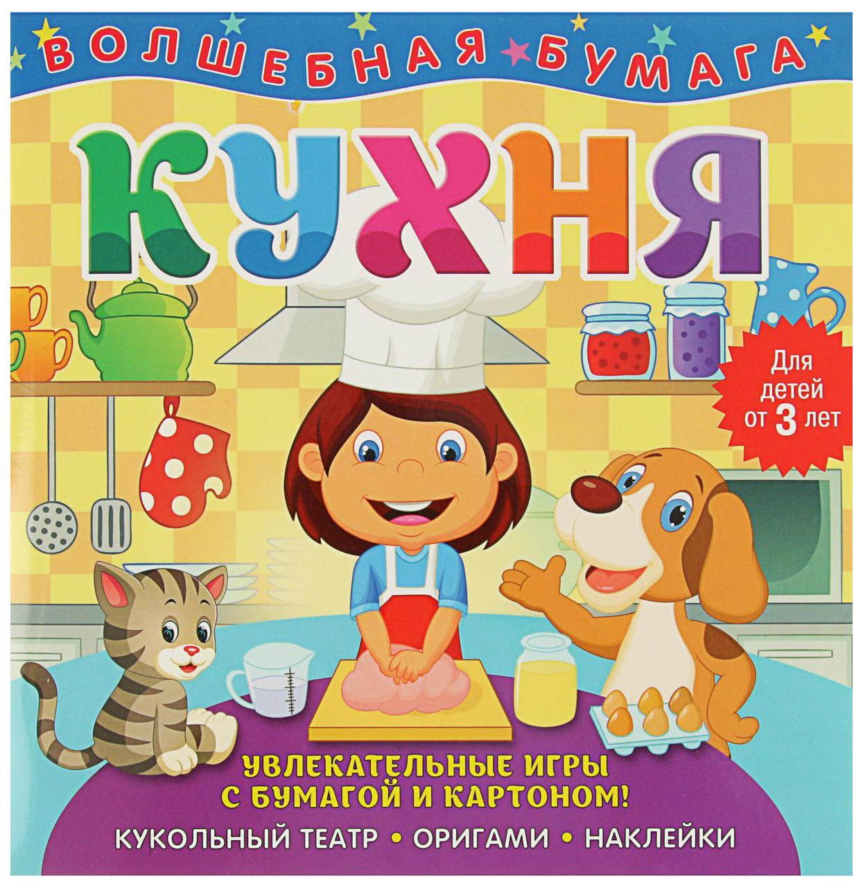 Оригами Волшебная бумага Кухня 265820