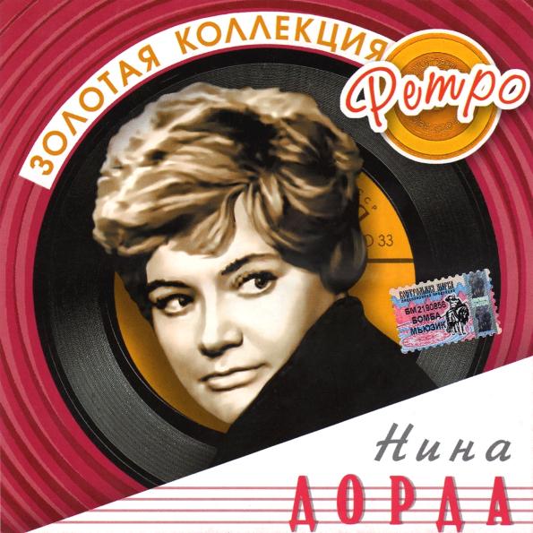 Аудио диск Нина Дорда Золотая Коллекция Ретро (CD)