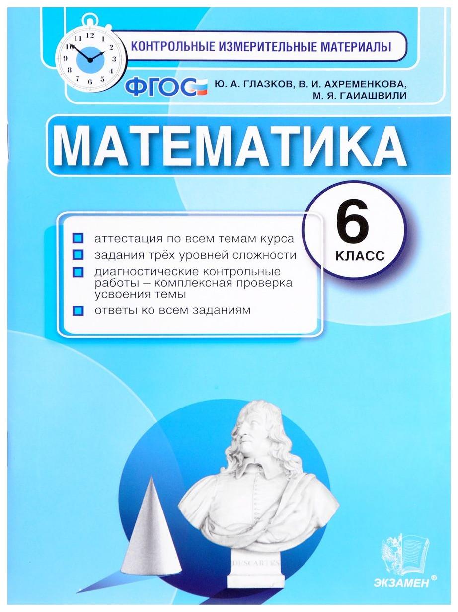 Математика: 6 класс: контрольные Измерительные Материалы