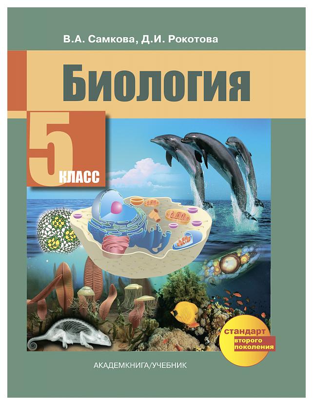 Самкова, Биология, Учебник, 5 кл (Фгос) фото