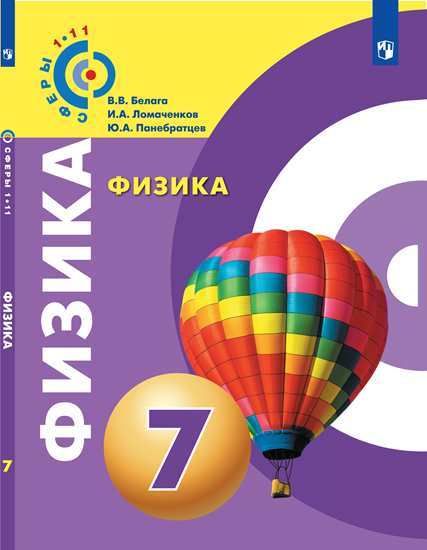 Белага, Физика, 7 класс Учебник