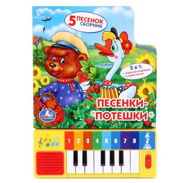 Купить Песенки-потешки, Книжка-Пианино Умка песенки-Потешки 189063, Книги по обучению и развитию детей