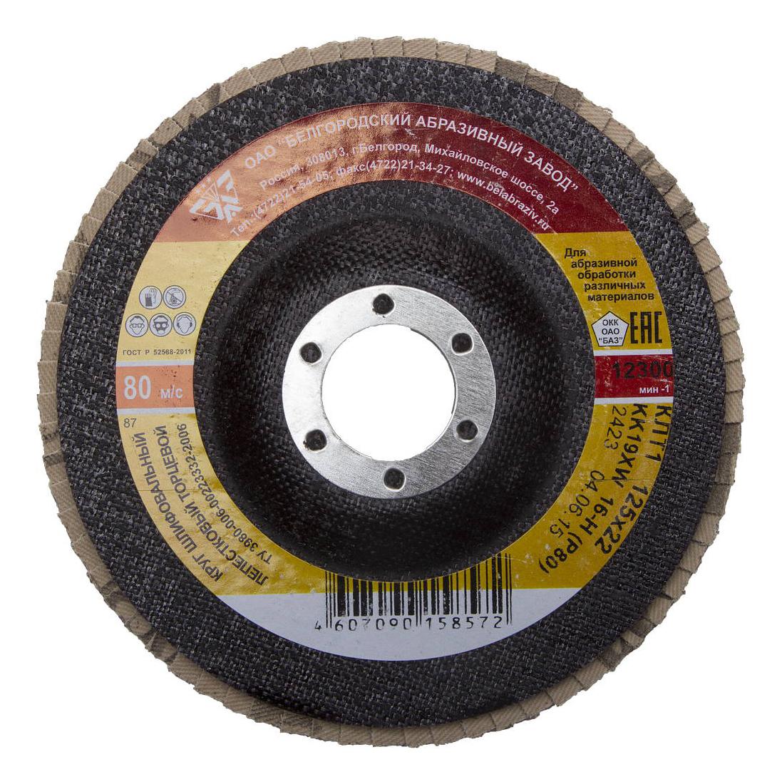 Диск лепестковый для угловых шлифмашин БАЗ 36563-125-80 фото