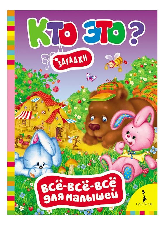 Купить Кто это?, Книжка Росмэн кто Это?, Книги по обучению и развитию детей