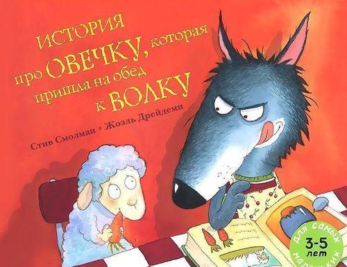 Купить История про Овечку, которая пришла на Обед к Волку, Мелик-Пашаев, Сказки
