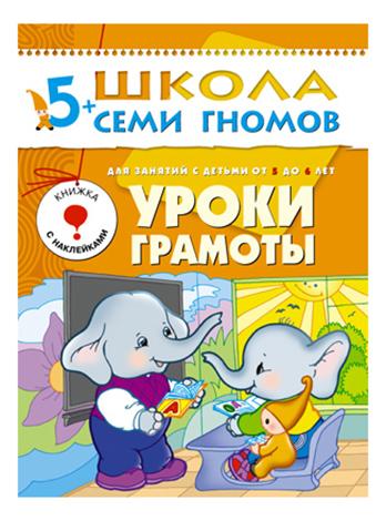 Купить Уроки грамоты 6-й год обучения, Книжка Мозаика-Синтез Уроки Грамоты 6-Й Год Обучения, Книги по обучению и развитию детей