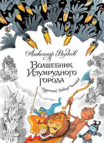Купить Волшебник Изумрудного города, NoBrand, Детская художественная литература