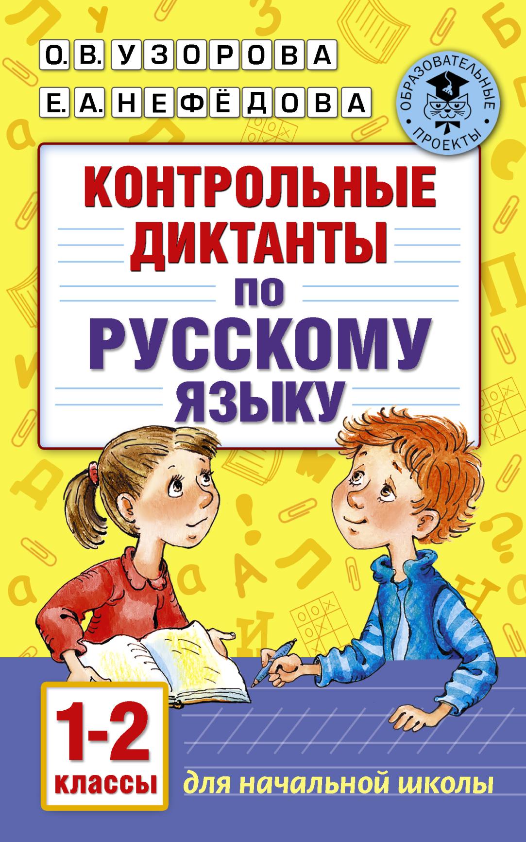 Контрольные Диктанты по Русскому Языку, 1-2 класс