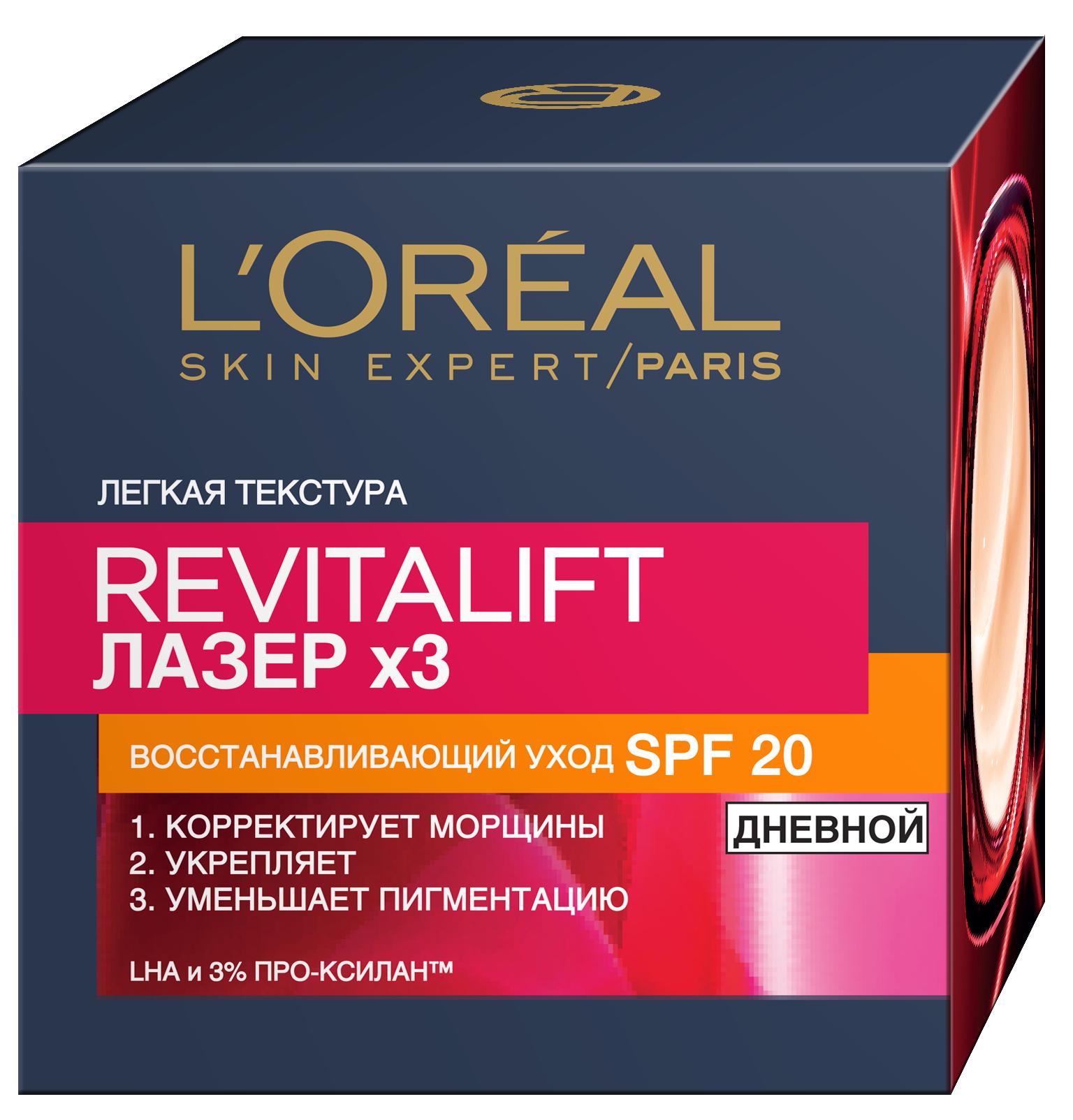 Крем для лица L\'Oreal Paris Ревиталифт Лазер X3 50 мл