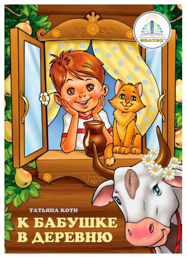 Книга для Говорящей Ручки Знаток коти т. к Бабушке В Деревню 40003