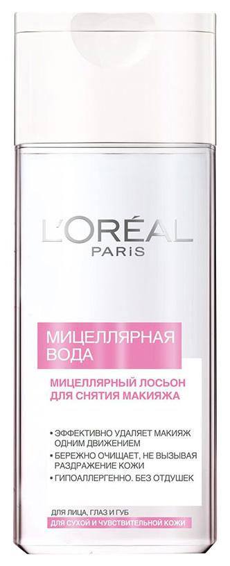 Мицеллярная вода L\'Oreal Paris Дерма экспертиз Абсолютная нежность 200 мл