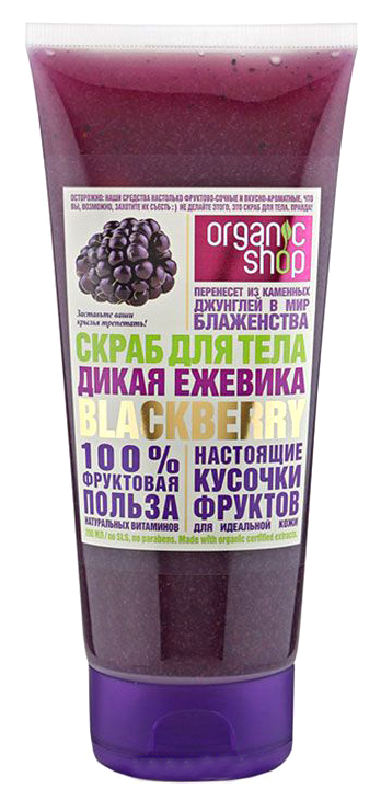 Купить Скраб для тела Organic Shop Фрукты Дикая ежевика 200 мл