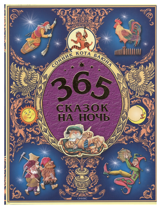 Книга ONYX 365 сказок на ночь