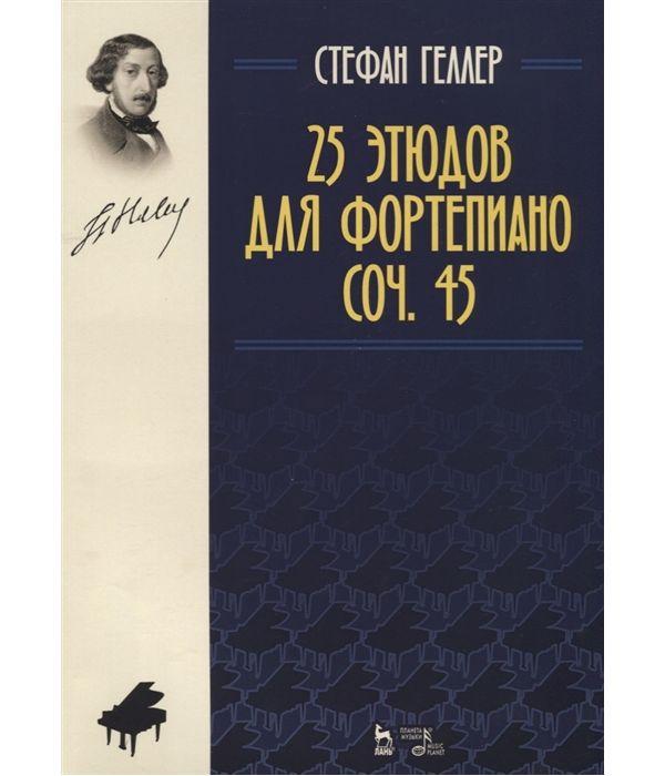 Книга 25 этюдов для фортепиано. Сочинение 45. Ноты фото