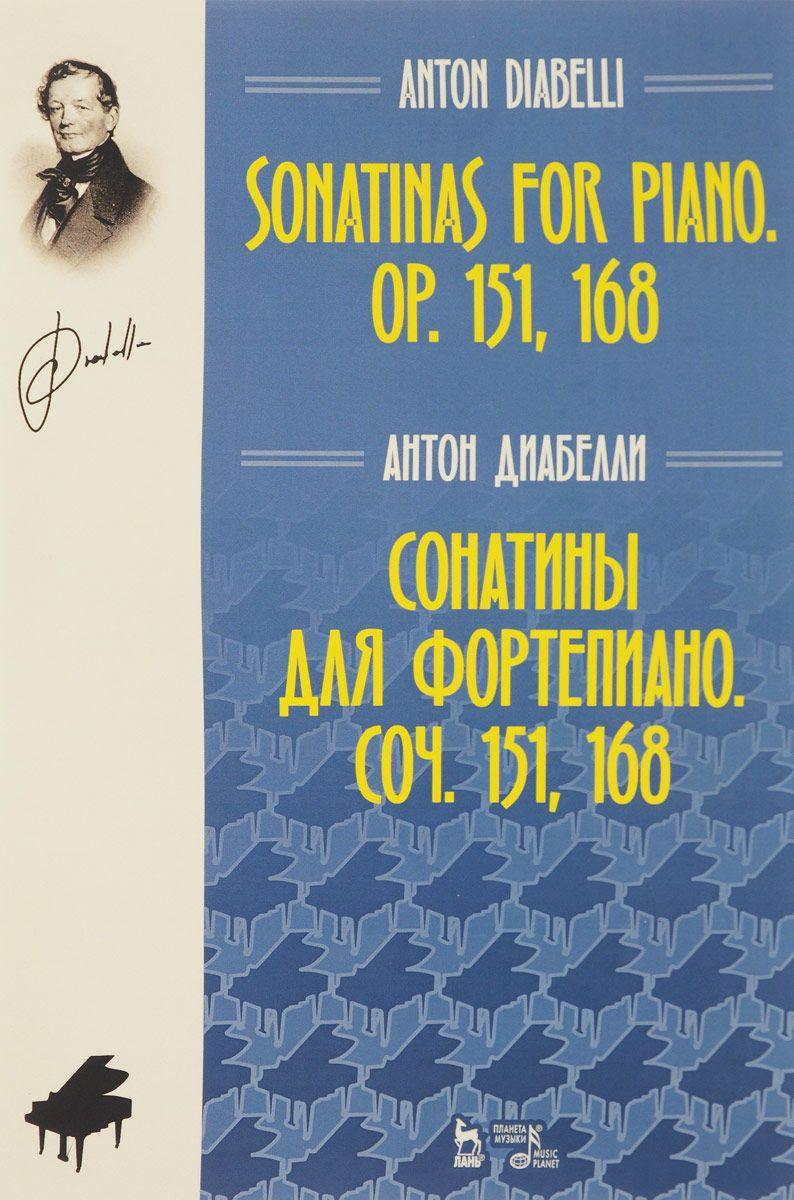 Книга Сонатины для фортепиано. Сочинение 151, 168 фото
