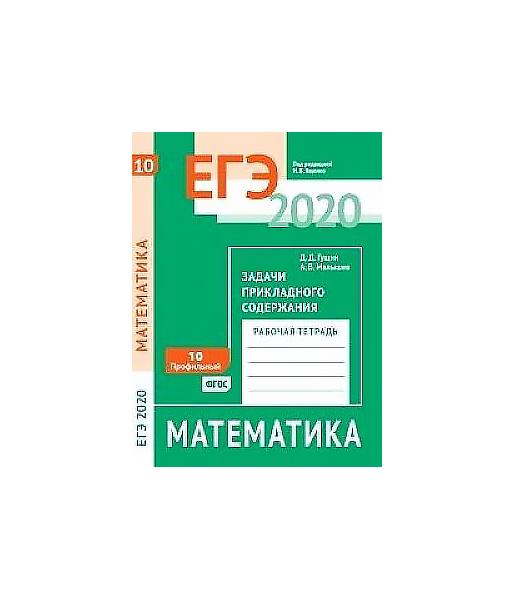 Егэ 2020. Математика. Задачи прикладного Содержания. Задача 10. (Профильный Уровень). Р т.