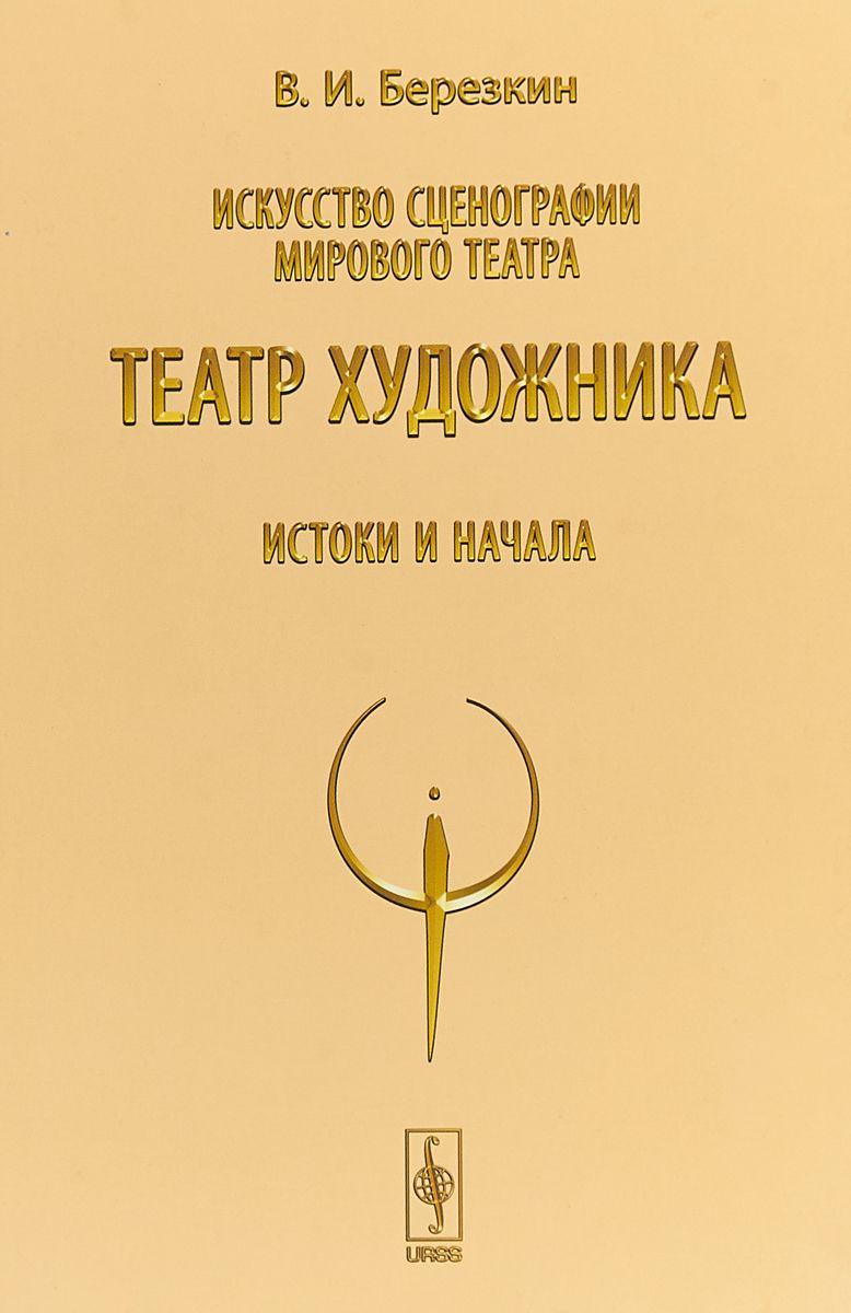 Книга Искусство сценографии мирового театра. Театр художника. Истоки и начала. Том 4