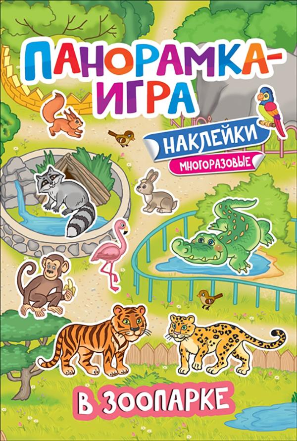 Панорамка-Игра. В Зоопарке Росмэн