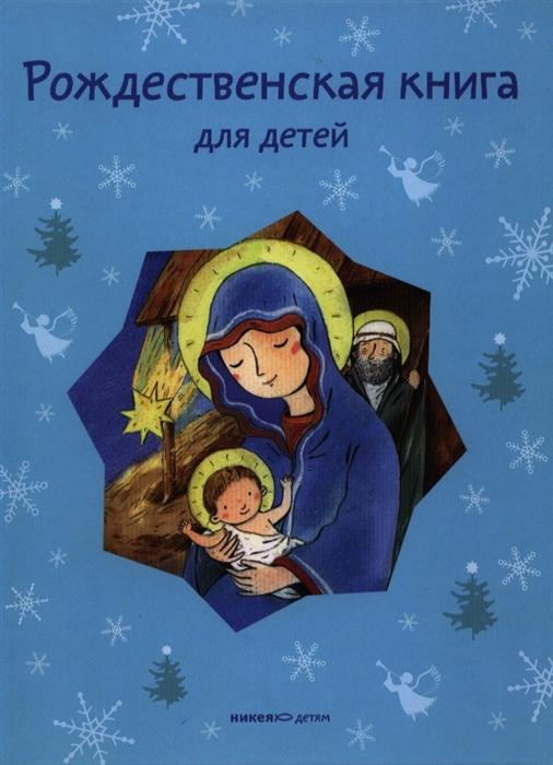 Купить Рождественская книга для Детей. Рассказы и Стихи Русских писателей и поэтов, Никея, Религиозная литература для детей