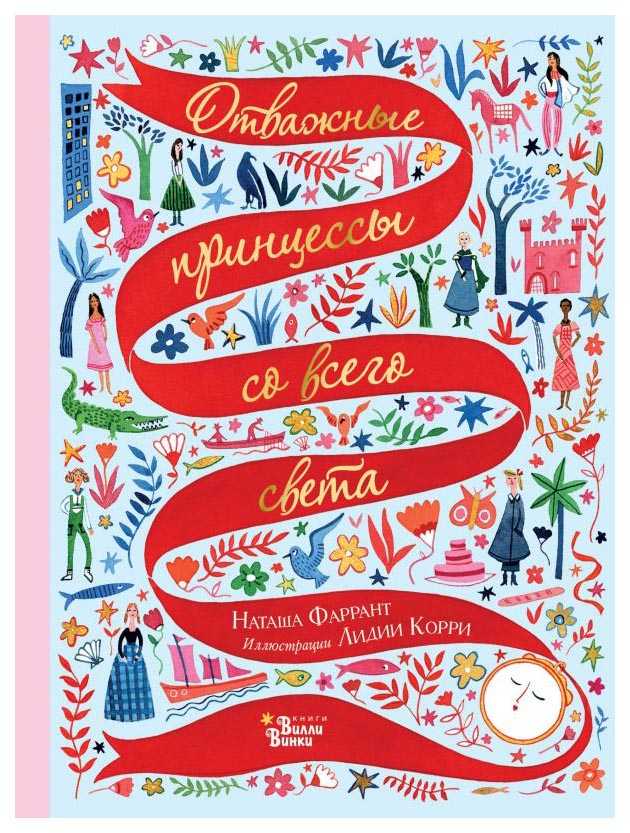 Купить Книга АСТ Лучшие сказки со всего света Отважные принцессы со всего света, Сказки