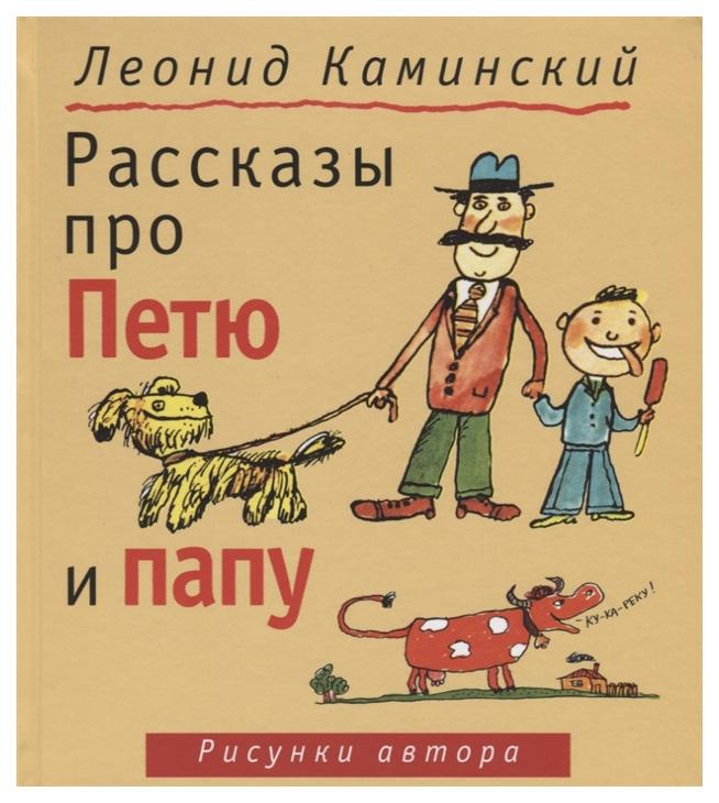 Купить Книга Детское время Рассказы про Петю и папу, Рассказы и повести