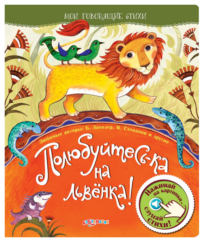 Купить Книга Азбукварик Мои говорящие стихи. Полюбуйтесь-ка на львенка!, Стихи для детей