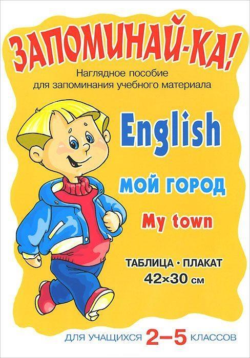 Купить Английский. Мой Город. для Учащихся 2-5 классов. Запоминай-Ка!, Литера, Иностранные языки для детей