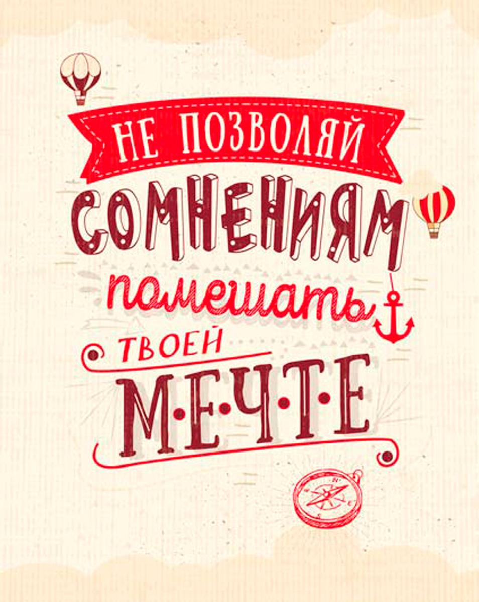 Картина на холсте 70x90 Не позволяй Ekoramka HE-101-368