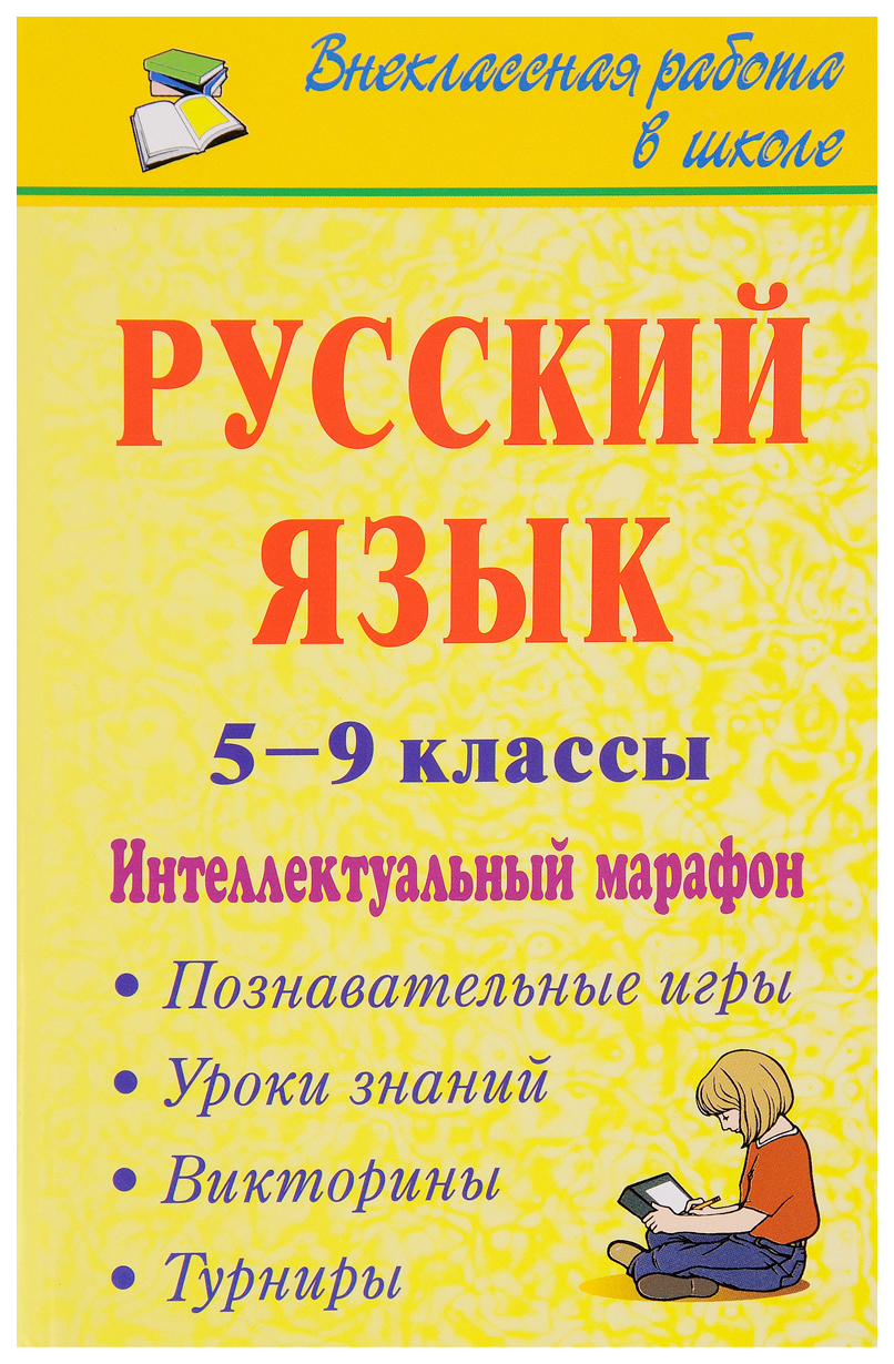 Русский язык. 5-9 кл.. Интеллектуальный марафон (познавательные игры, турниры, викторины,