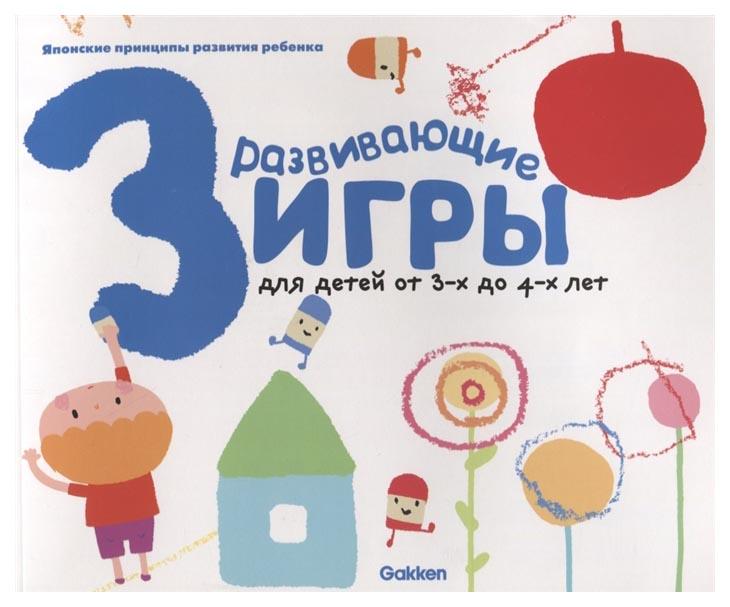 Эксмо Gakken, Развивающие Игры для Детей От 3-Х до 4-Х лет (С наклейками) Игры для Раннег