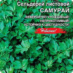 Семена Сельдерей листовой Самурай, 0,5 г, Уральский дачник