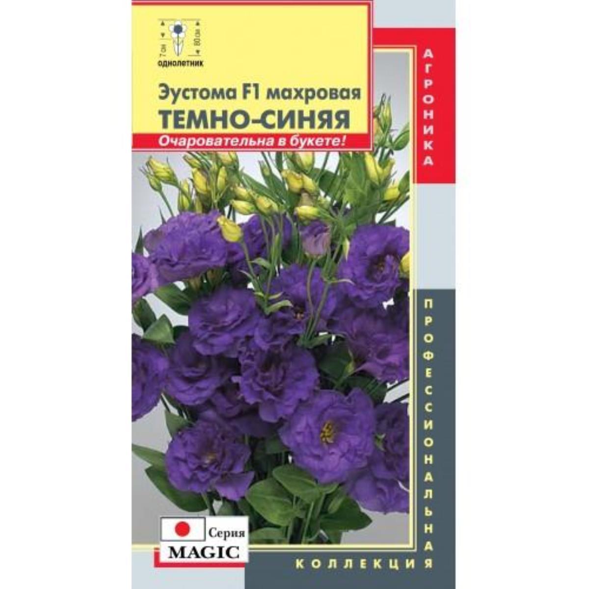 Семена Эустома Мэджик Темно-синяя F1, 10 гранул Профессиональная коллекция Плазмас по цене 98