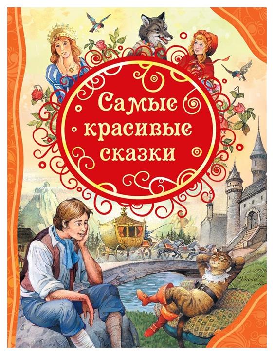 Книга Росмэн Самые красивые сказки