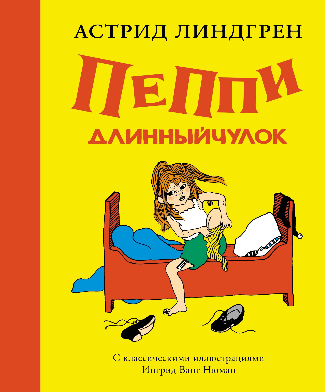 Купить Пеппи Длинныйчулок (Рис, Ингрид Ванг Нюман), Махаон, Рассказы и повести