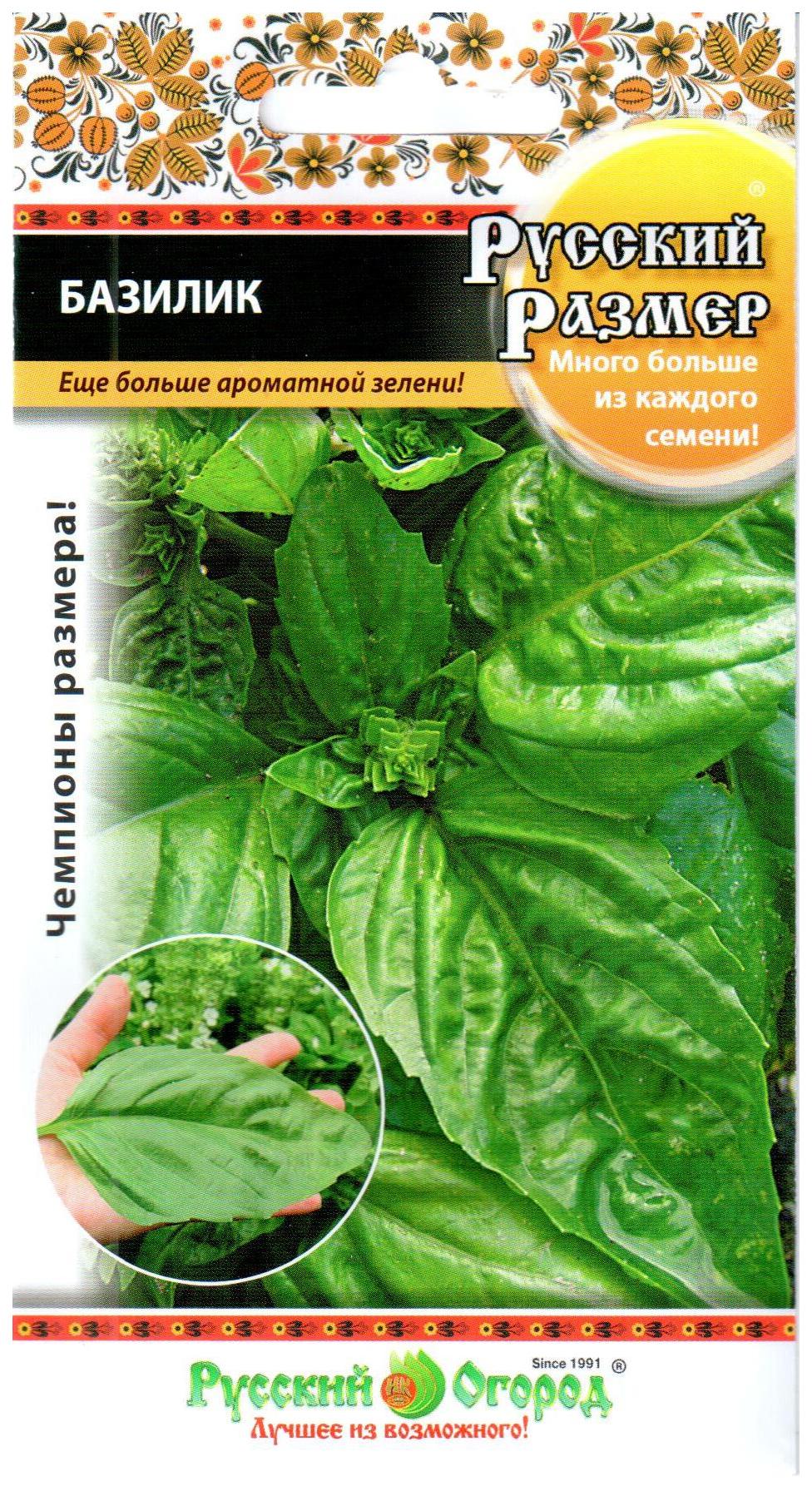 Семена Базилик Русский размер, 0,2 г Русский огород фото
