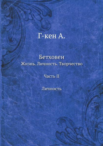Бетховен, Жизнь, личность, творчество, Часть Ii, личность фото