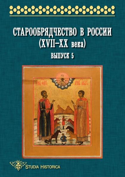 Старообрядчество В России (Xvii–Xx Века) Выпуск 5